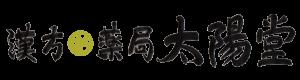 不妊症・婦人科の漢方治療専門ページ 新宿の漢方薬局太陽堂