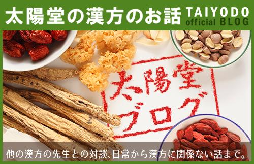 東京都新宿の漢方薬局ブログ