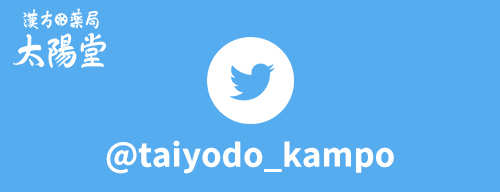 東京都新宿の漢方薬局twitterリンク